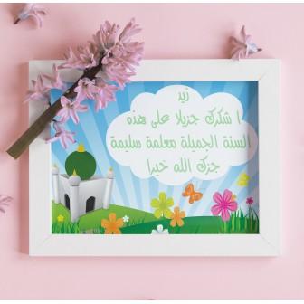 Cadre masjid